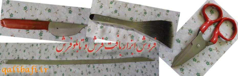 فروش ابزار بافت فرش و تابلوفرش