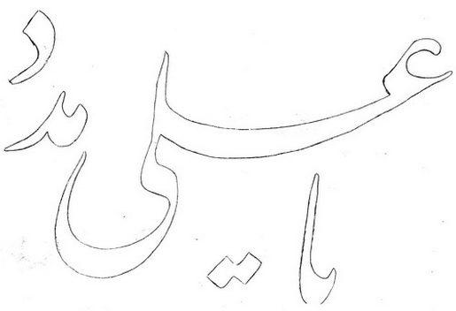 طرح نوشته برای بافت شبه قالی