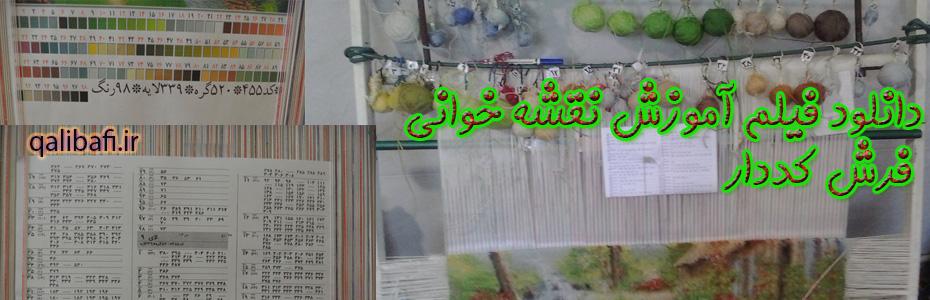 دانلود فیلم آموزش نقشه خوانی فرش کددار یا کامپیوتری