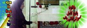 پکیج کامل آموزش قالی بافی