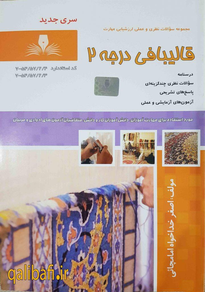 تصویری از جلد کتاب نمونه سوالات قالی بافی درجه2
