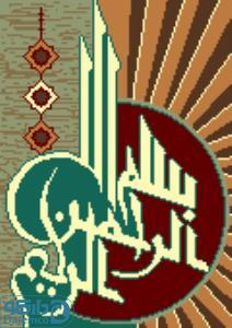 نخ و نقشه کددار و پر طرفدار طرح بسم الله