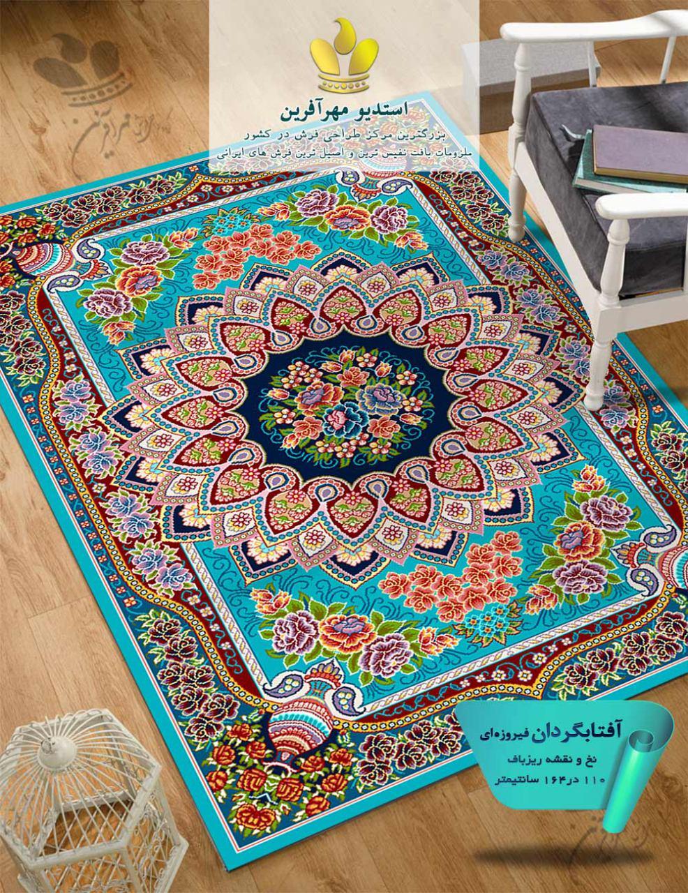 تصویری از نمونه فرش زیرپایی طراحی شده توسط شرکت مهرآفرین