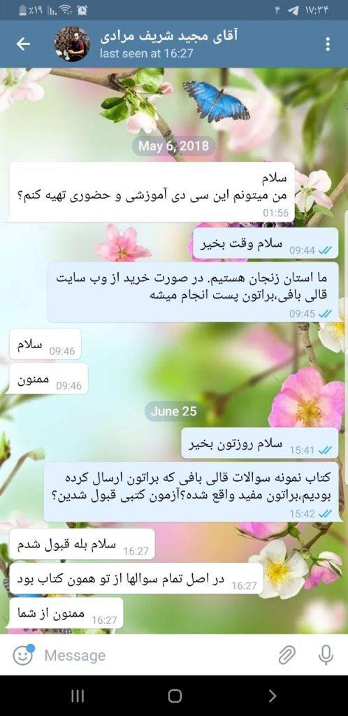 آقای شریف مرادی؛ کتاب نمونه سوالات قالی بافی که از وب سایت قالی بافی خریده بودن؛خوندن قبول شدن.