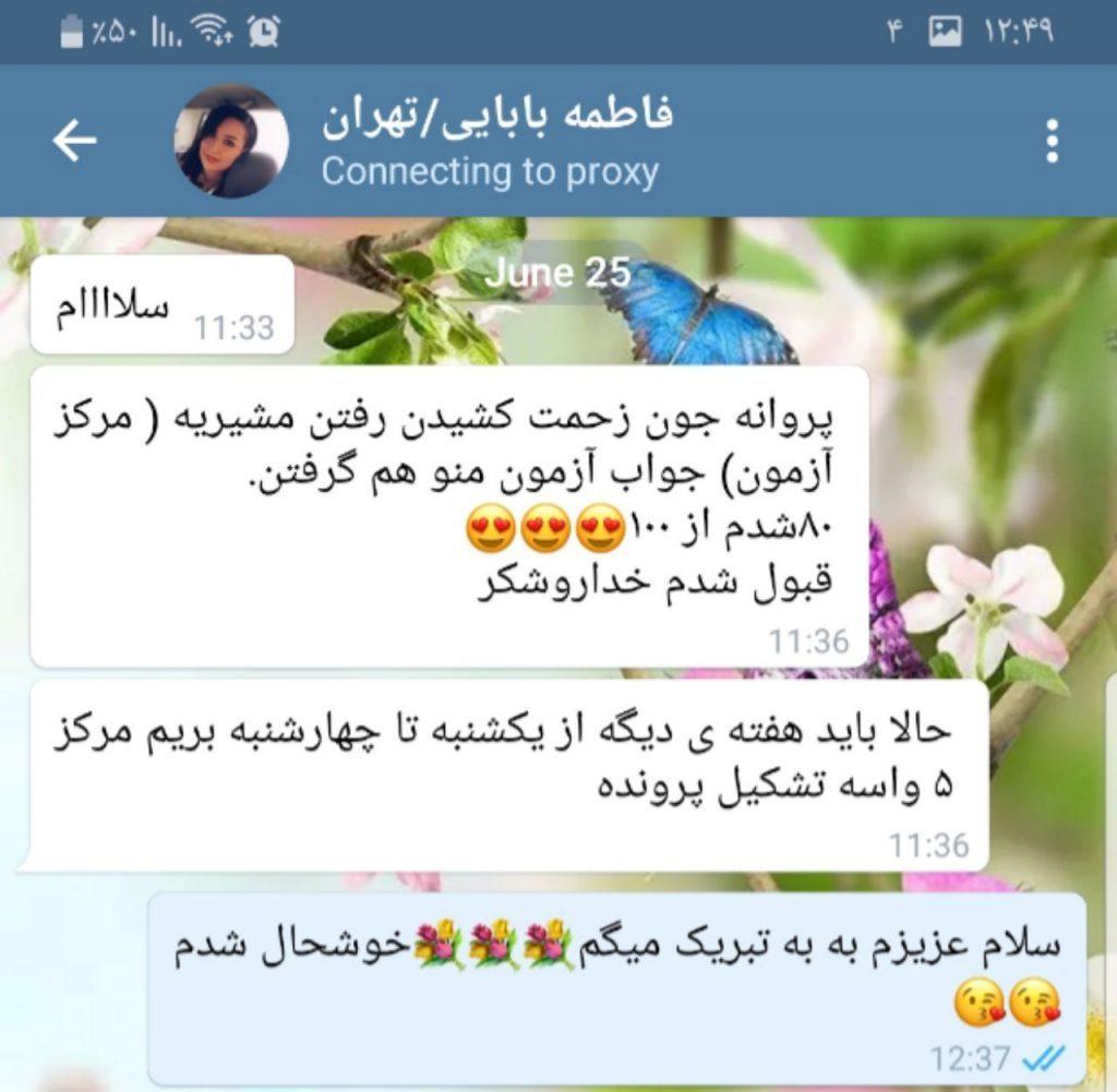 خانم بابایی؛ کتاب نمونه سوالات قالی بافی که از وب سایت قالی بافی خریده بودن؛خوندن قبول شدن.