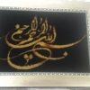 نمونه تابلوفرش بافته شده طرح بسم الله توسط مشتری عزیز فروشگاه قالی بافی