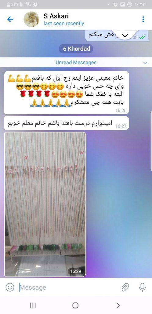 نمونه پیام رضایت مشتری عزیز وب سایت قالی بافی