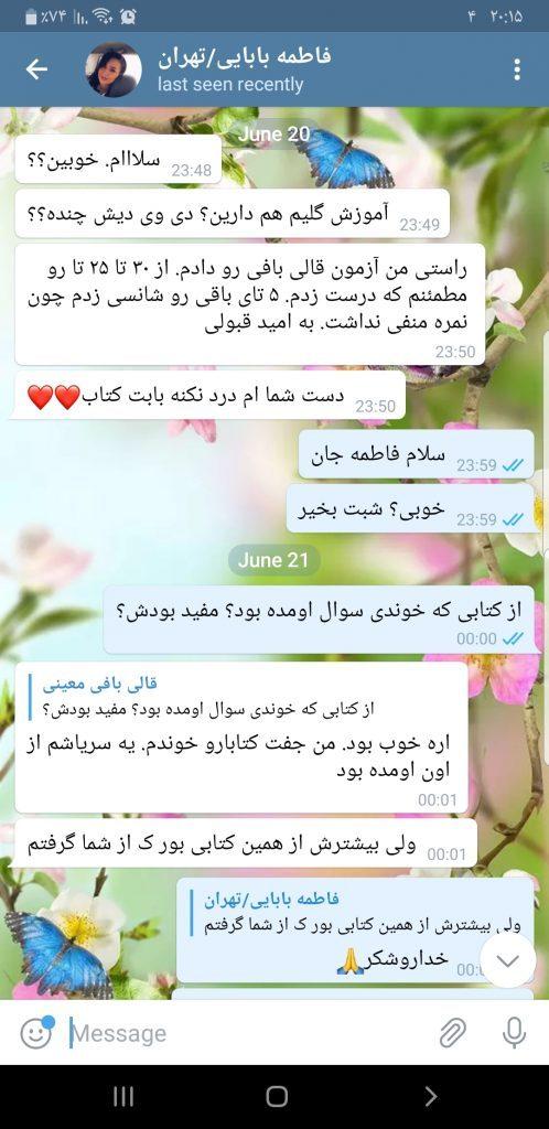 خانم بابایی هم از کتابی که از وب سایت قالی بافی خرید کردن؛راضی بودن موفق شدن