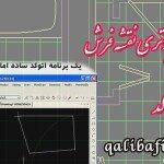 دانلود فیلم آموزش طراحی کامپیوتری نقشه فرش توسط نرم افزار اتوکد