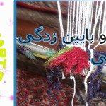 اصلاح بالازدگی و پایین زدگی در قالی بافی