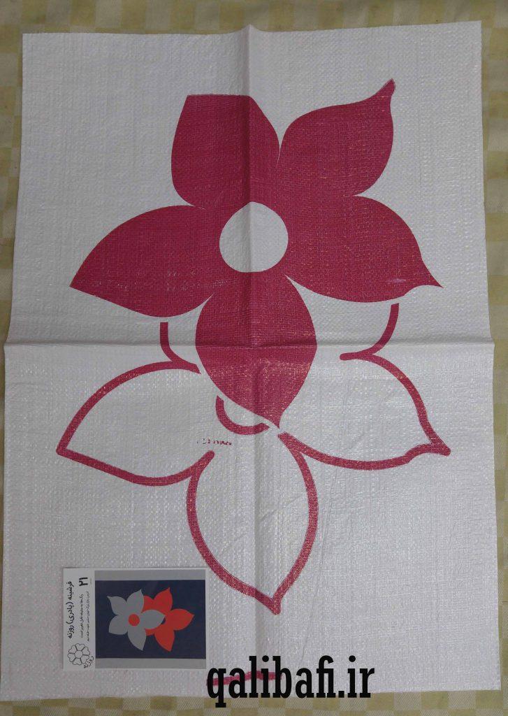 گونی شبه قالی طراحی شده به شکل گل های زیبا 4