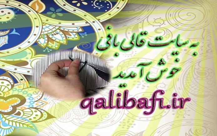 به وب سایت قالی بافی خوش آمدید