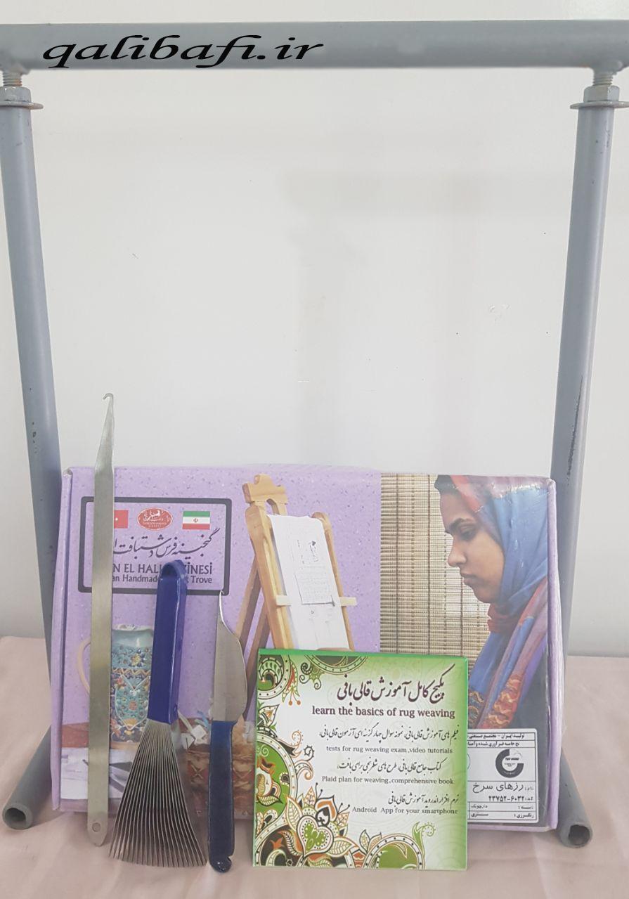 فروش پکیج جامع آموزش بافت قالی شامل دار،ابزار و نخو نقشه سایز کوچک و آموزشی ویژه مدارس با تخفیف