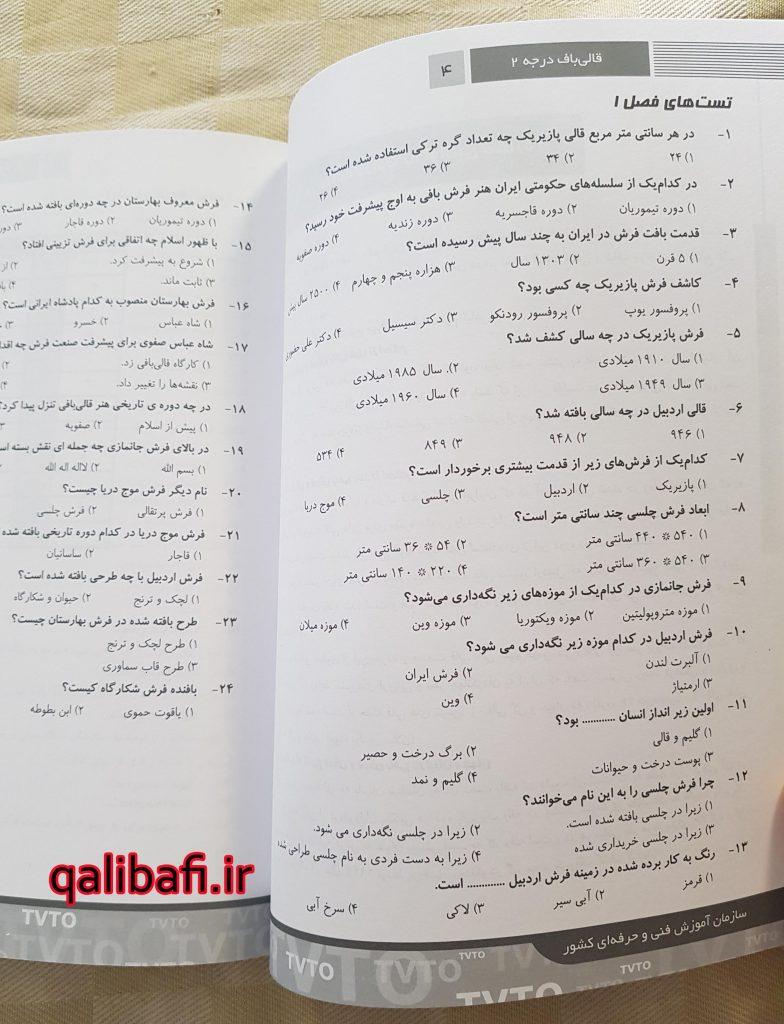 تست های هر فصل نوشته شده