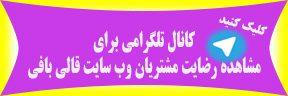 کانال تلگرامی برای مشاهده رضایت از فروشگاه قالی بافی