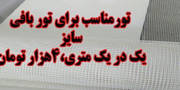 tooorbafi